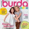 Скоро в продаже - Burda Детская мода, новое поступление термотрансферов!