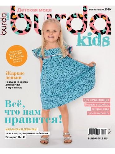 Burda Детская Мода 2020